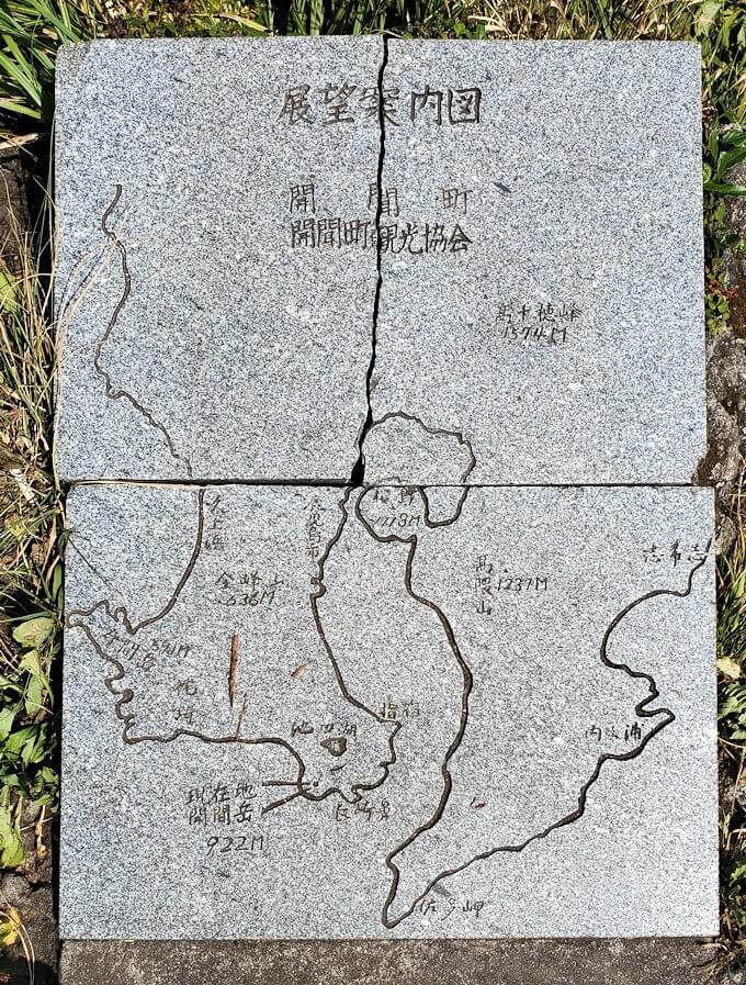 開聞岳頂上にあった、地図盤