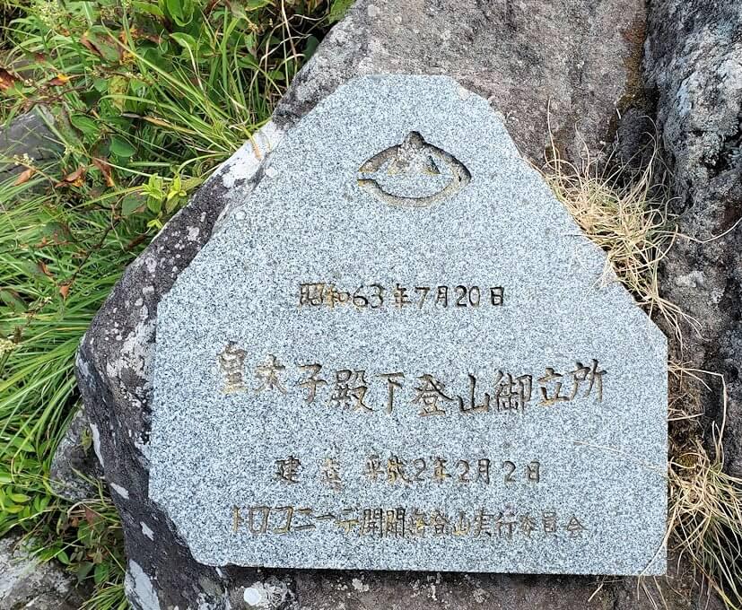 開聞岳頂上にあった、地図盤2