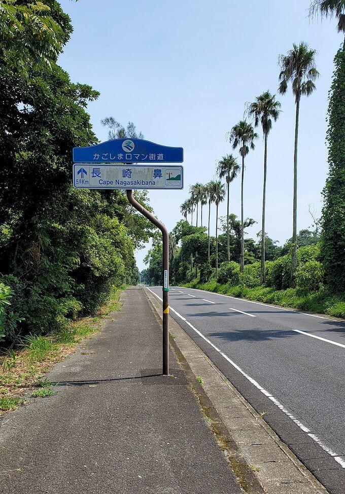 鹿児島ロマン街道を進む1