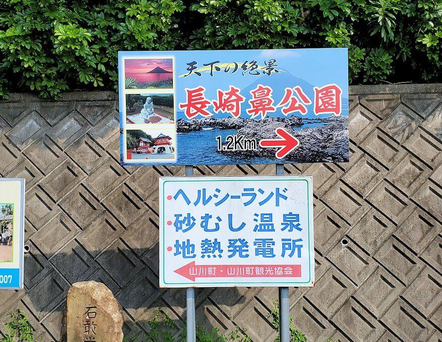 鹿児島で長崎鼻近くまで到着