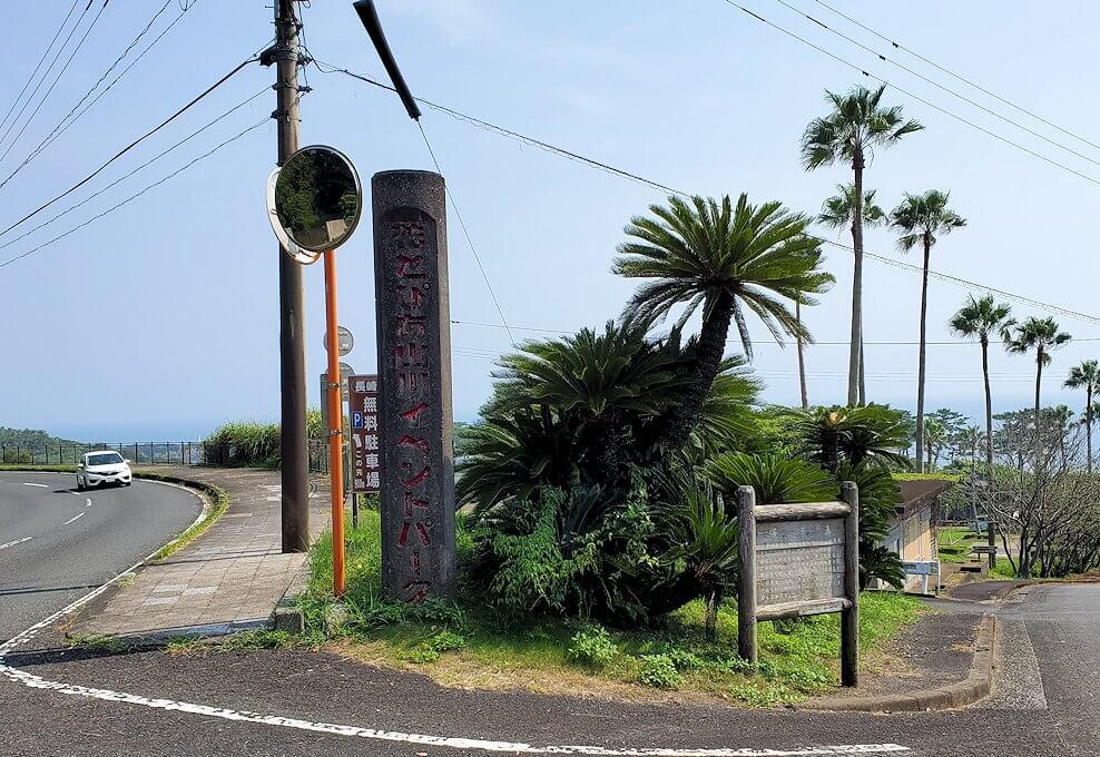 鹿児島で長崎鼻近くまで到着2