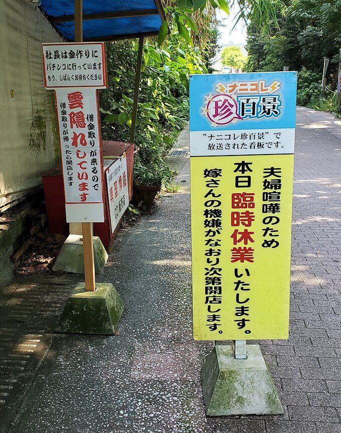 長崎鼻商店街の看板
