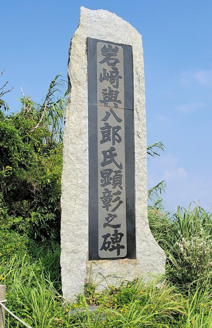 長崎鼻にある龍宮神社内にある岩崎氏の記念碑