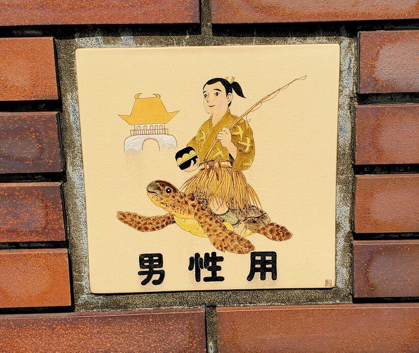 長崎鼻にある龍宮神社近くのトイレの男性用パネル