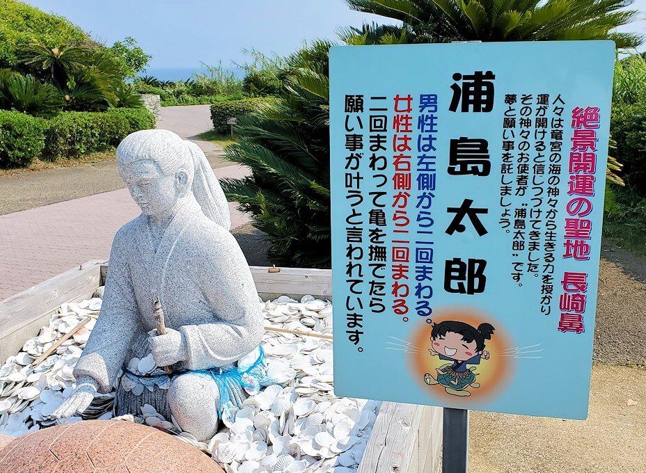 長崎鼻にある龍宮神社近くの浦島太郎像1