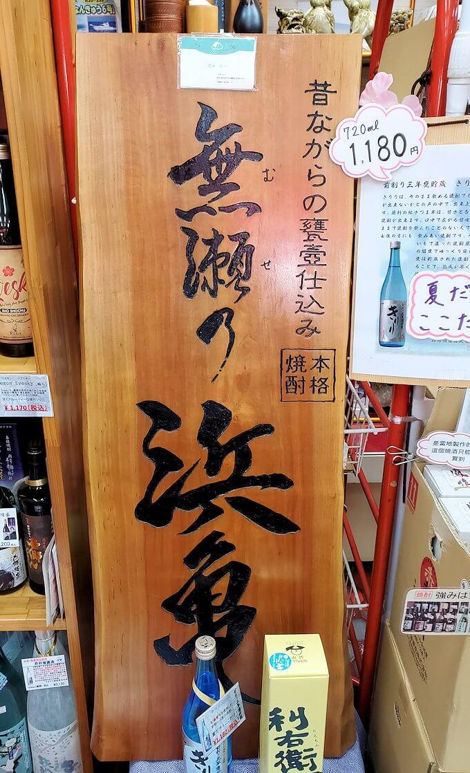 長崎鼻の「ながよし酒店」店内に置かれていた芋焼酎「浜亀」