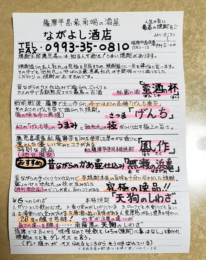 長崎鼻の「ながよし酒店」で購入した商品に入っていたチラシ