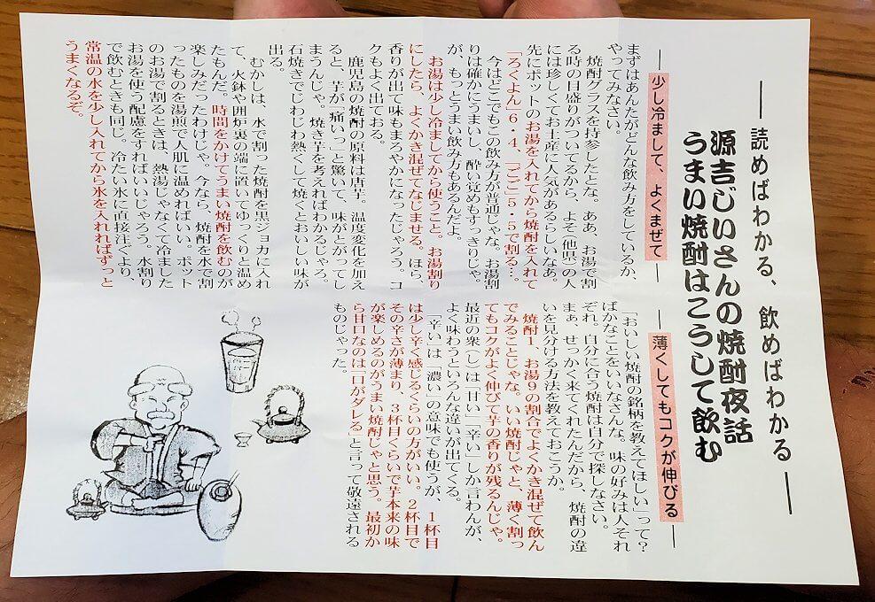 長崎鼻の「ながよし酒店」店内に置かれていた芋焼酎のチラシ