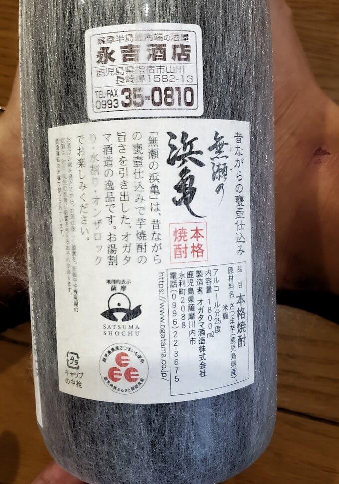 長崎鼻の「ながよし酒店」店内に置かれていた芋焼酎「浜亀」を購入1