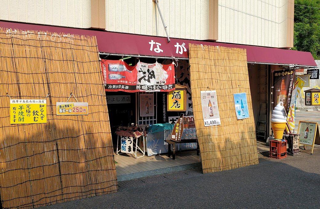 長崎鼻の「ながよし酒店」の外観