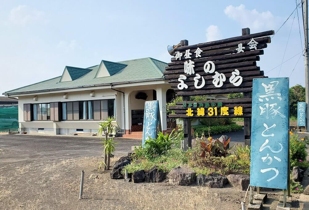 長崎鼻から歩いて西大山駅へ向かう3