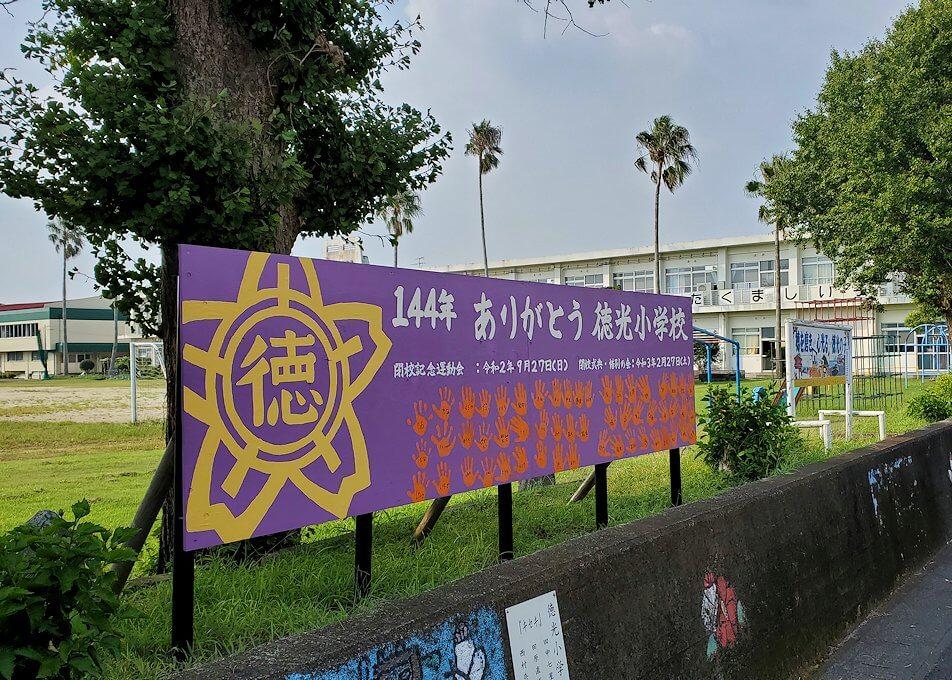 西大山駅に向けて歩く途中に発見した小学校