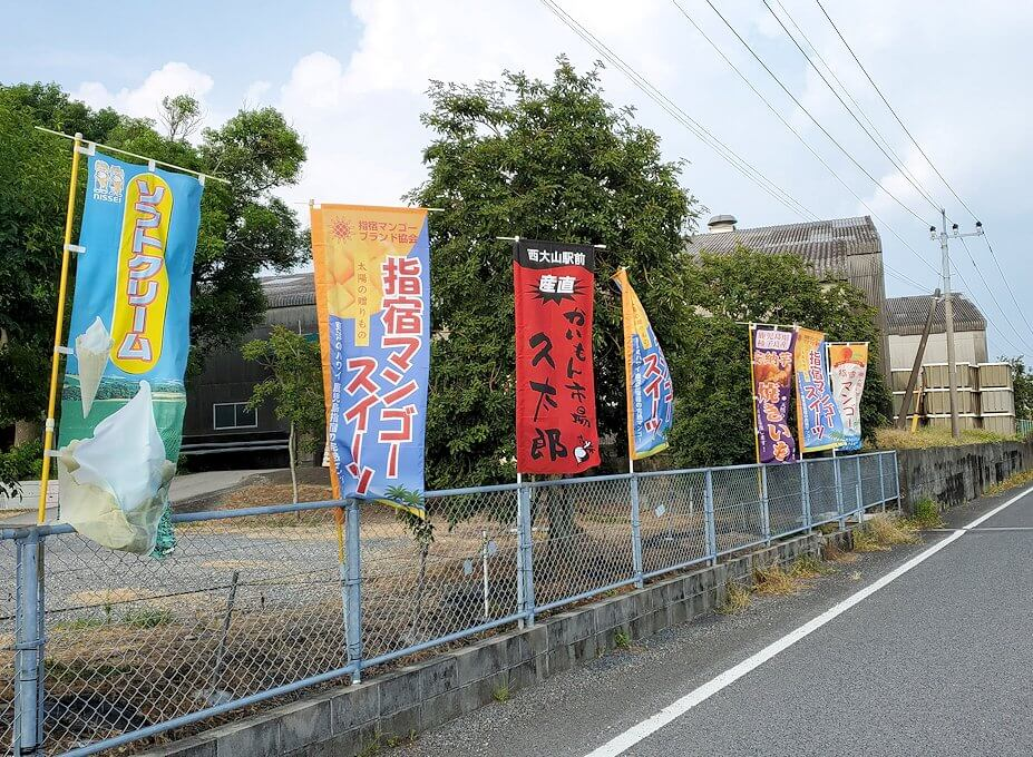 西大山駅に近くの道に設置されていた旗