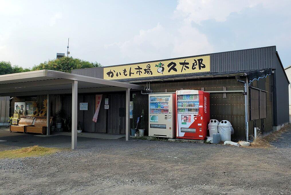西大山駅前に遭った商店1