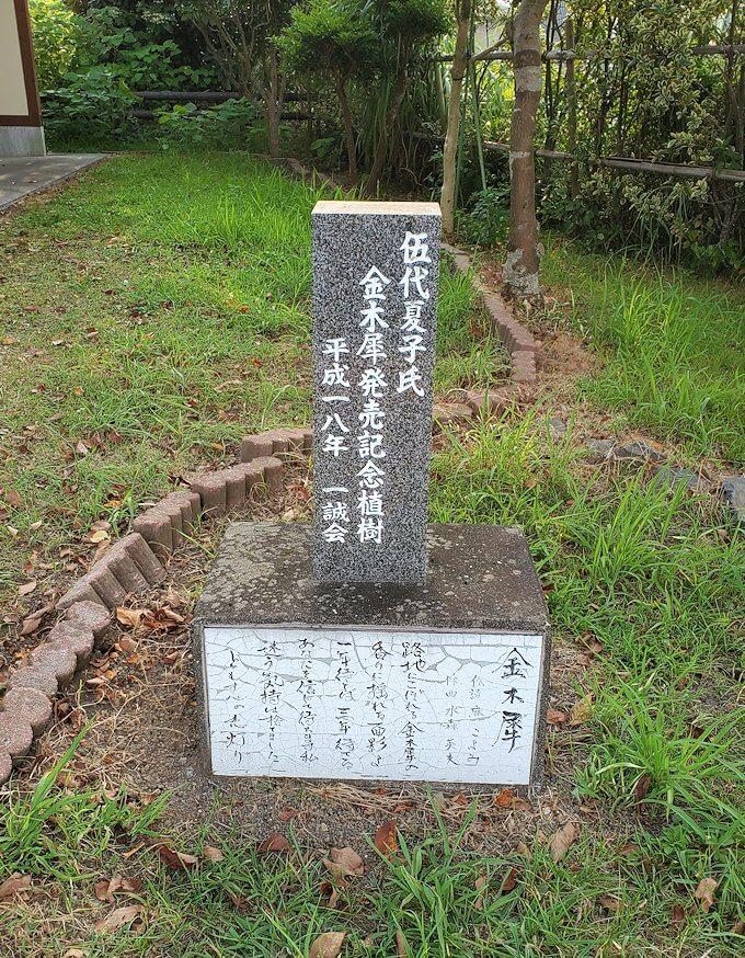 西大山駅周辺に建てられている記念碑