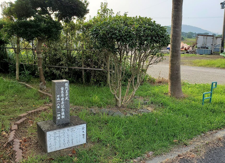 西大山駅周辺に建てられている記念碑1