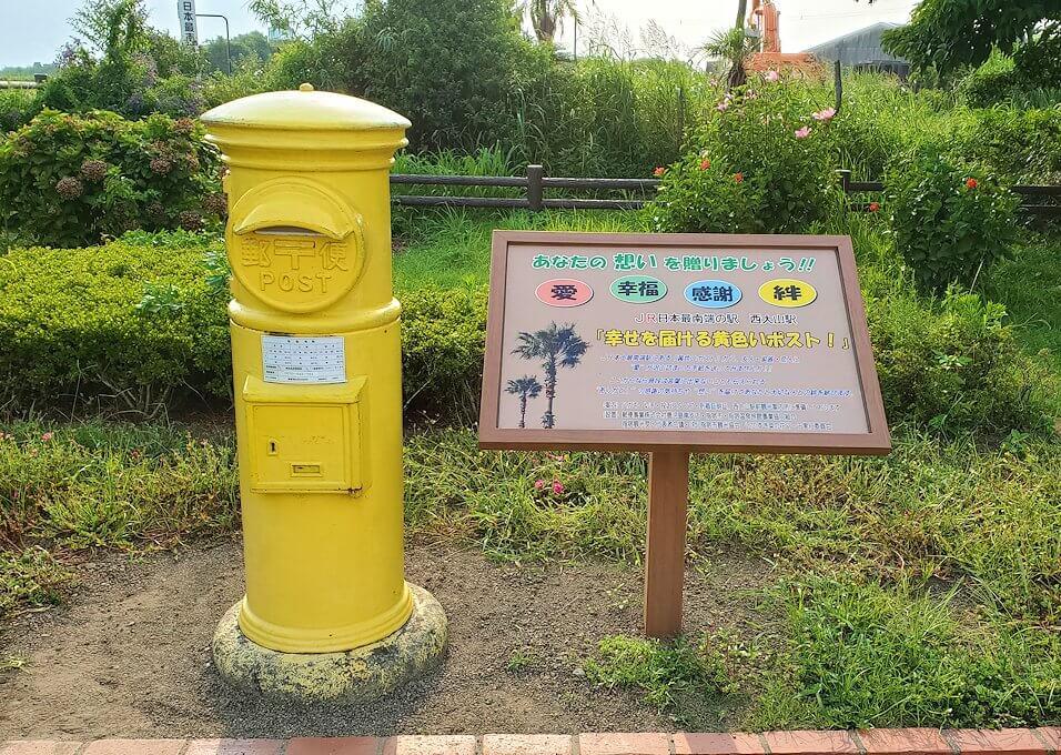 西大山駅に設置されている黄色いポスト1