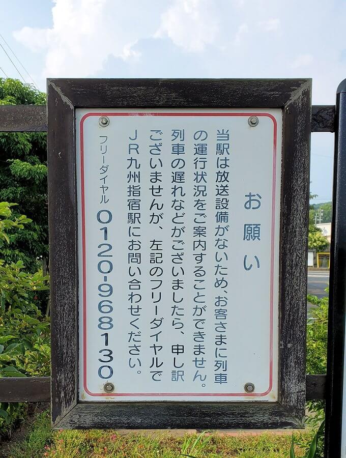 西大山駅の注意