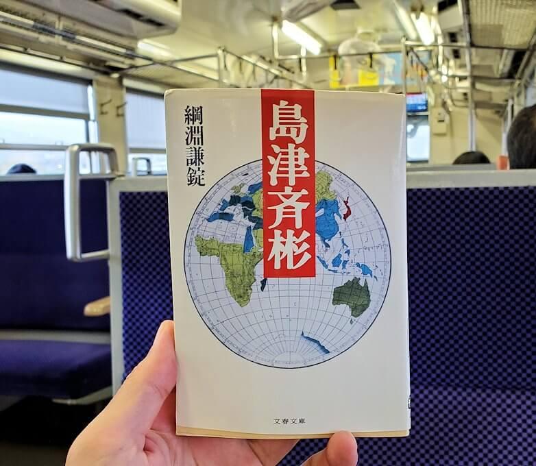 車内で読んだ島津斉彬の本