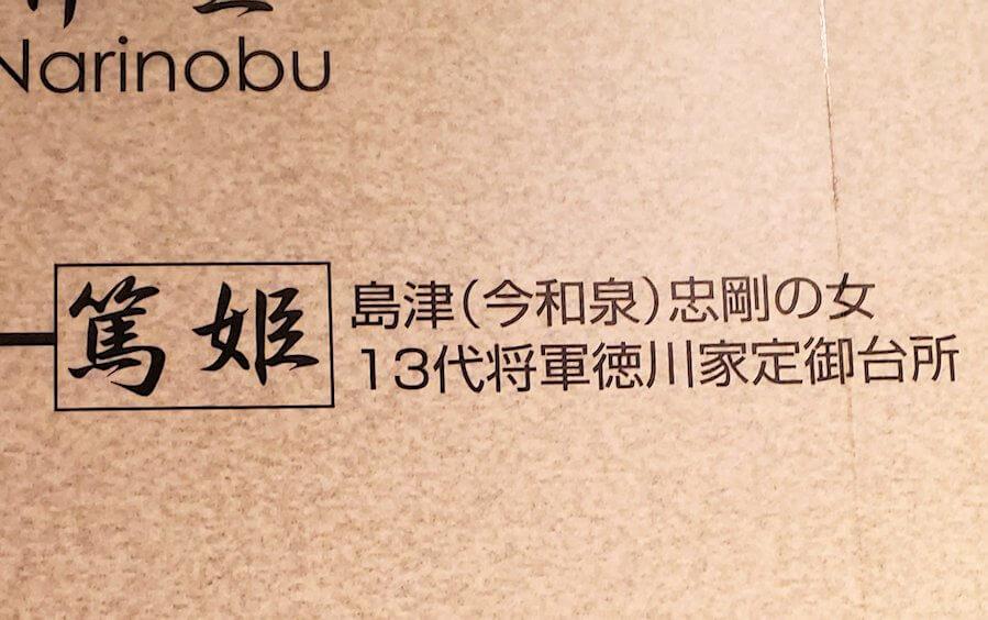 照国神社内資料館にある、島津家の系譜図の篤姫