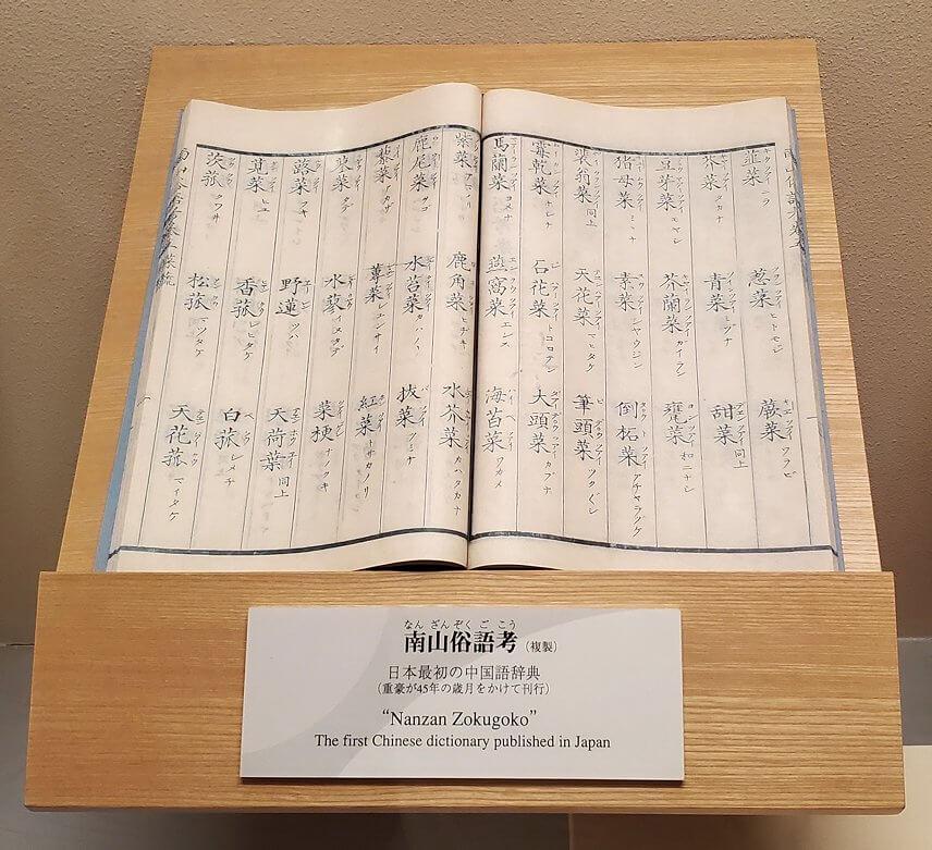 資料館にある島津重豪が造らせた日中辞書