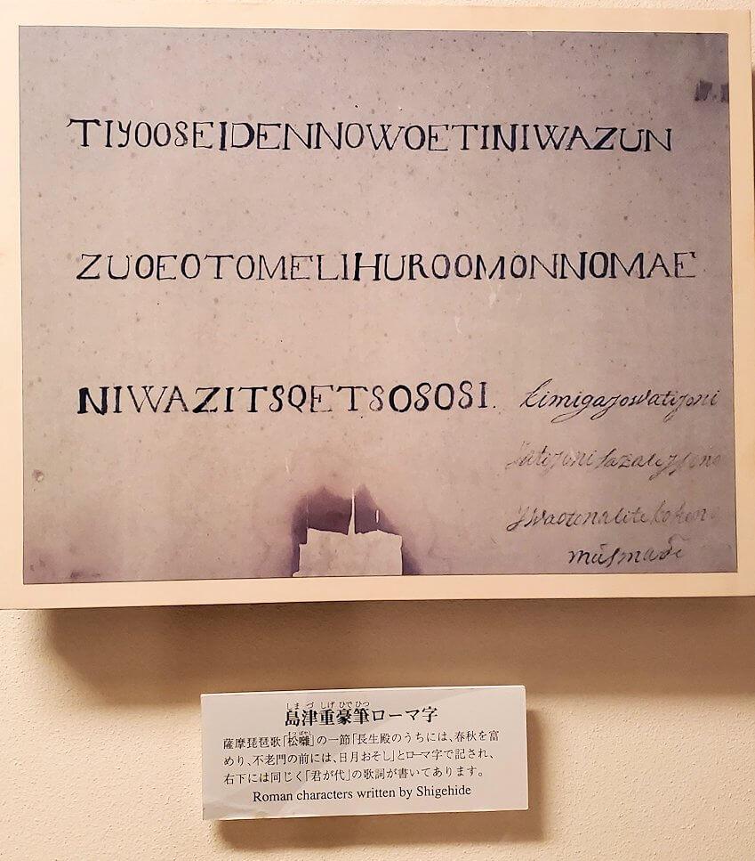 資料館にある島津重豪が書いたローマ字