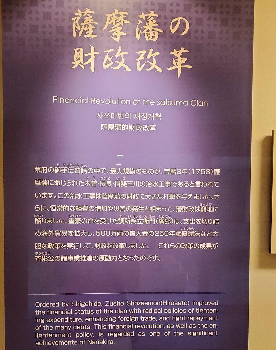 資料館にある薩摩藩財政改革の説明