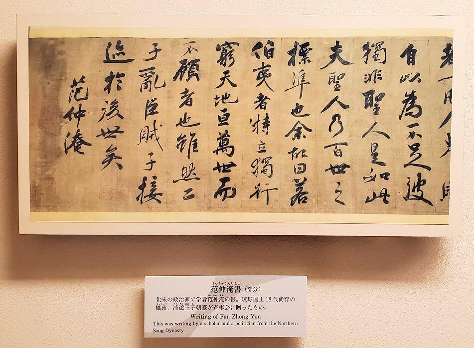 資料館にある、斉彬の書