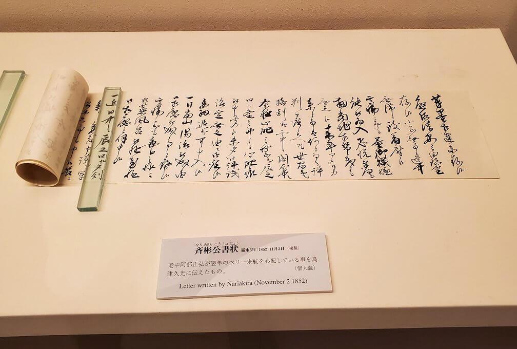 資料館にある、斉彬の書1