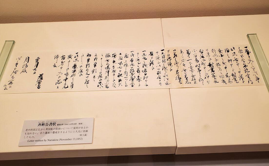 資料館にある、斉彬の書2
