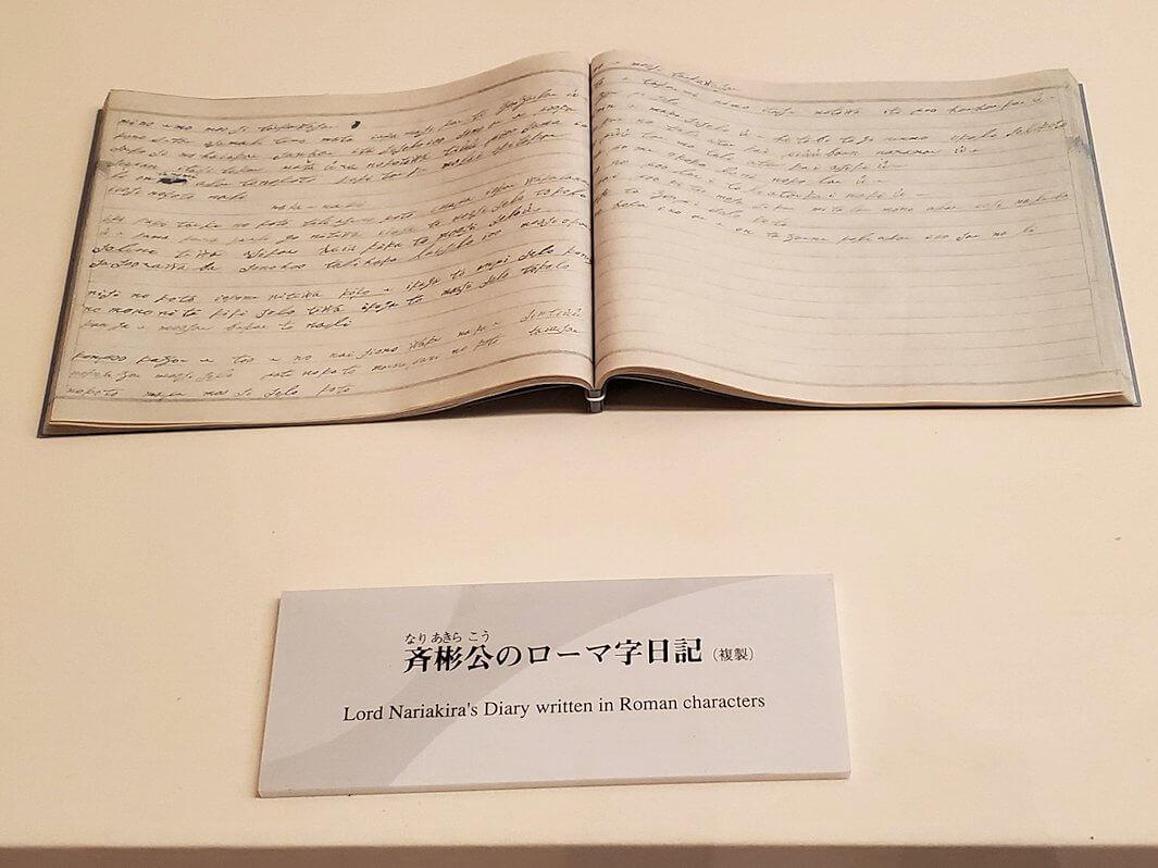 島津斉彬が書いたローマ字