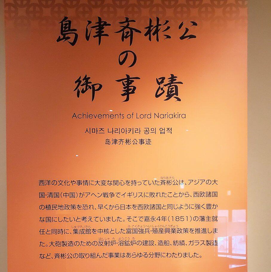 島津斉彬の業績パネル