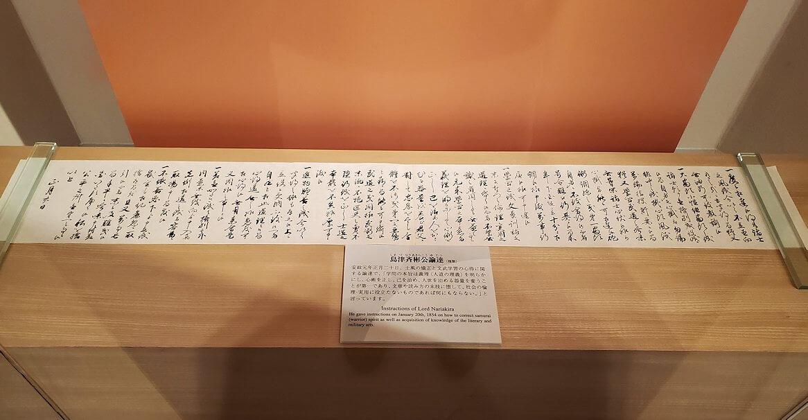 島津斉彬が書いた訓示の書
