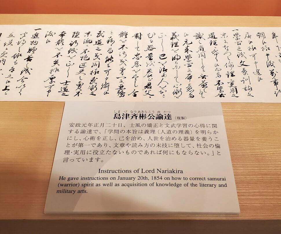 島津斉彬が書いた訓示の書1