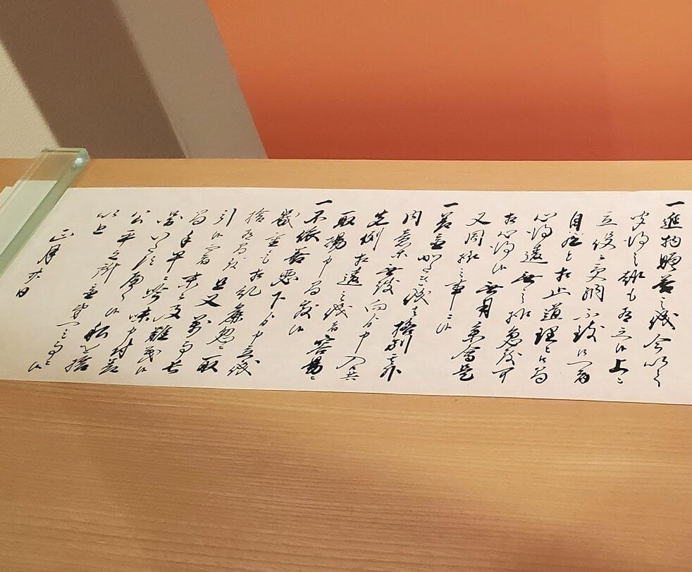 島津斉彬が書いた訓示の書3