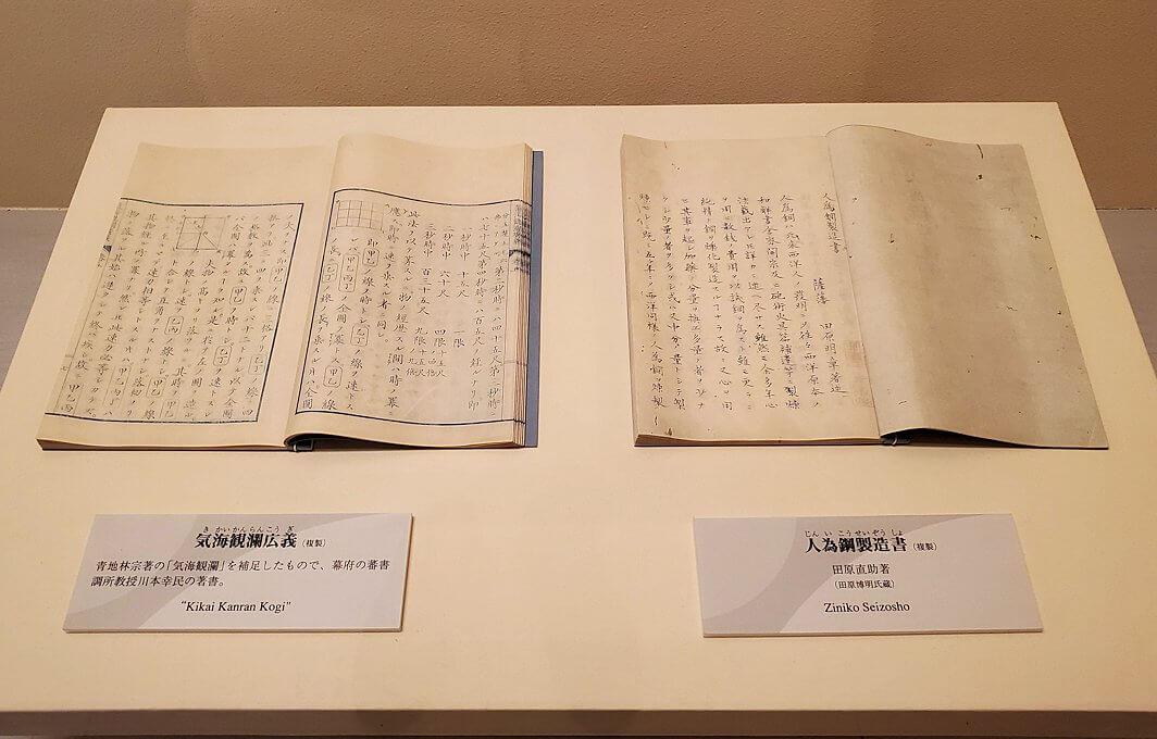 島津斉彬時代に造られた技術の本