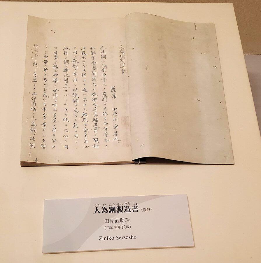 島津斉彬時代に造られた技術の本1