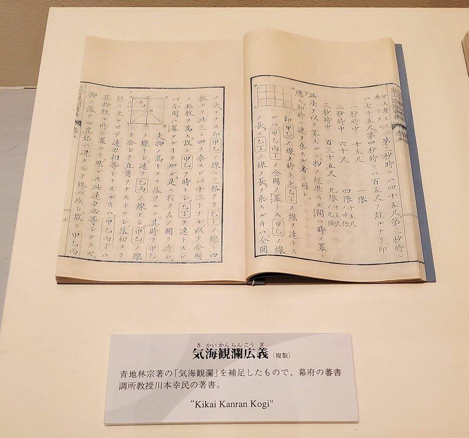 島津斉彬時代に造られた技術の本2