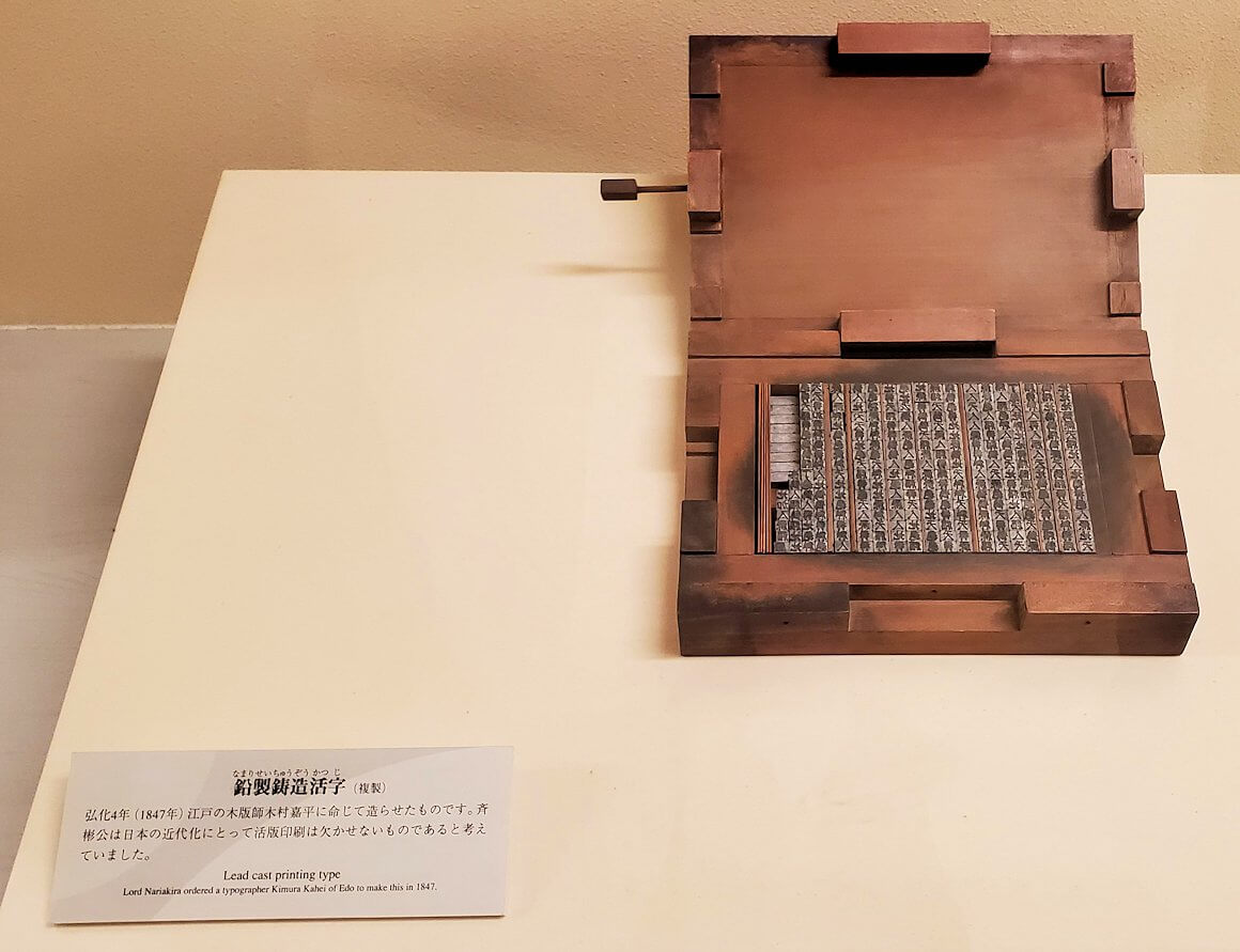 島津斉彬時代に造られた活版