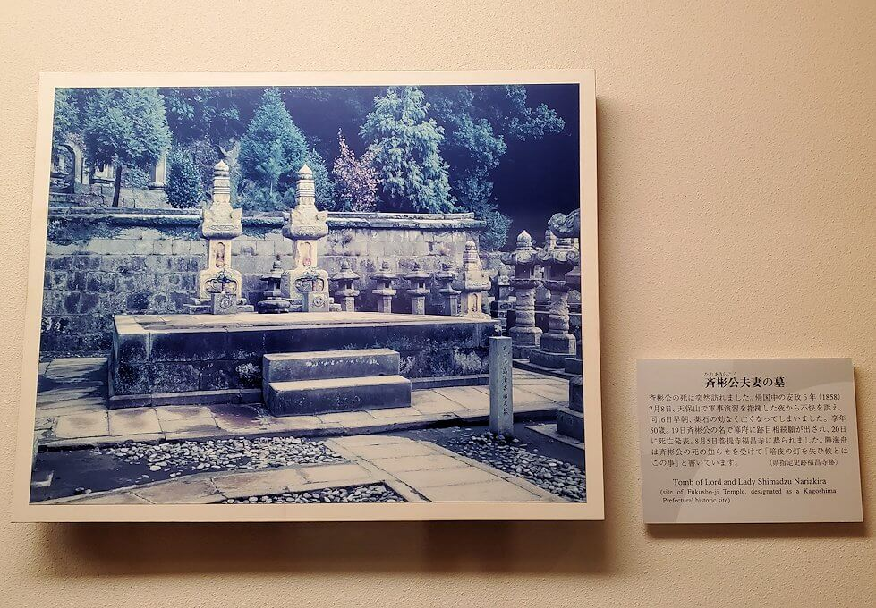 斉彬公のお墓の写真
