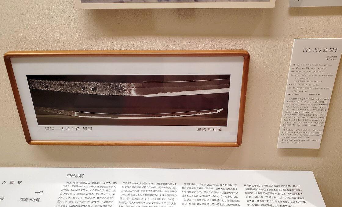 国宝の刀「国宗」の写真