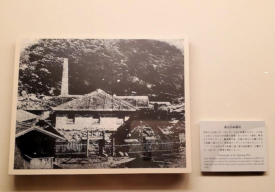 集成館の昔の写真