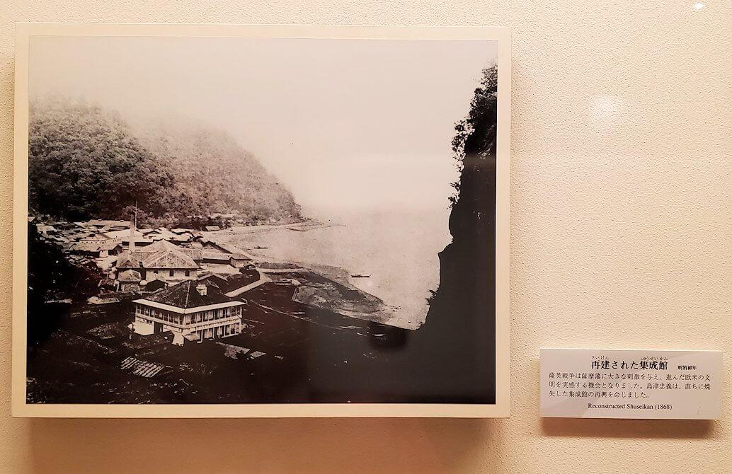 集成館の昔の写真1