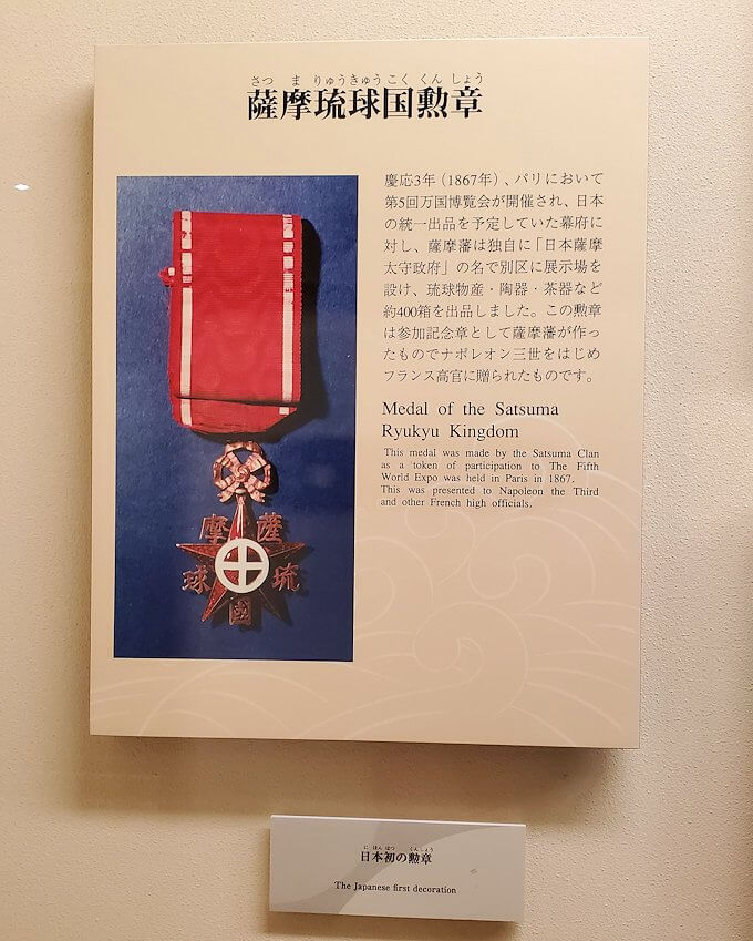 薩摩藩が造った勲章
