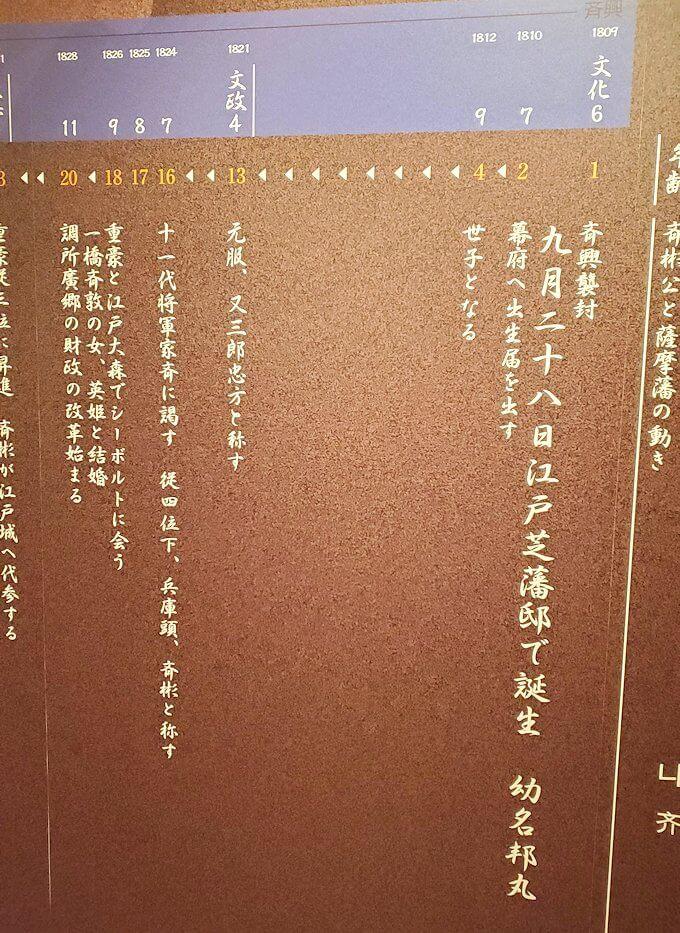 島津斉彬の歴史について書かれていたレリーフ1