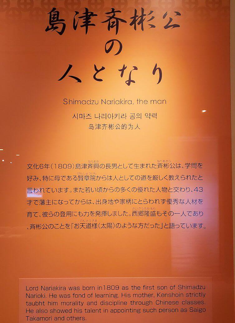 島津斉彬の評判
