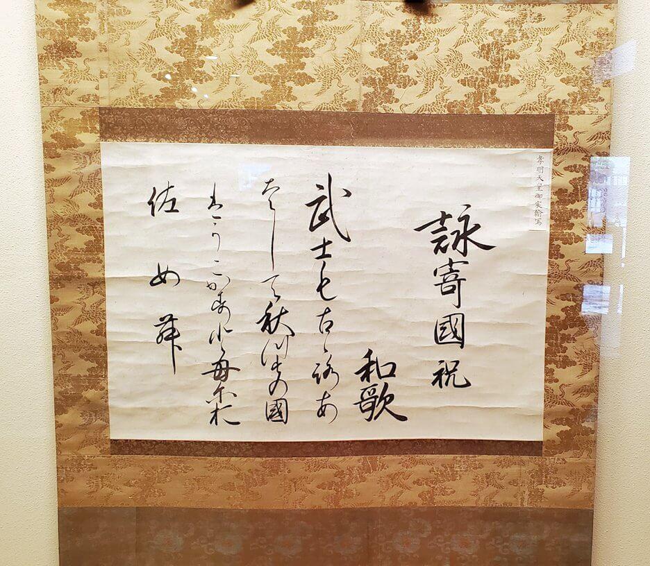 島津家に送られた天皇からの書簡