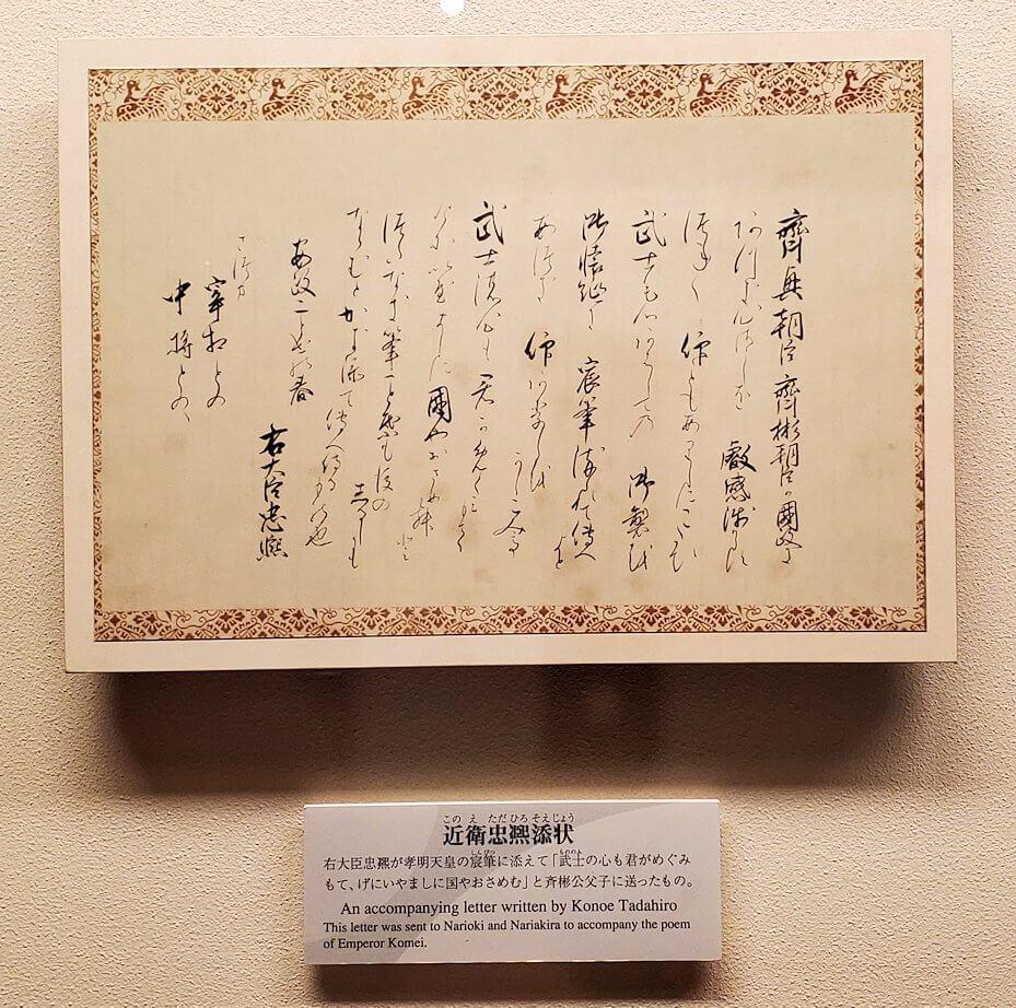 島津家に送られた天皇からの書簡2