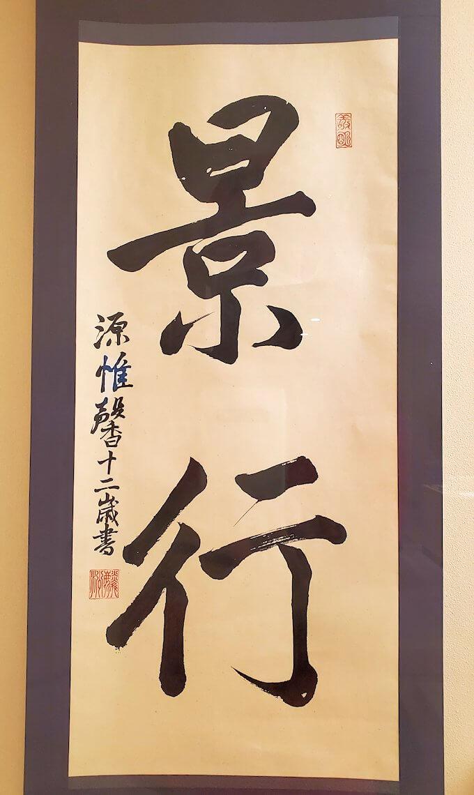 斉彬公自筆の文字