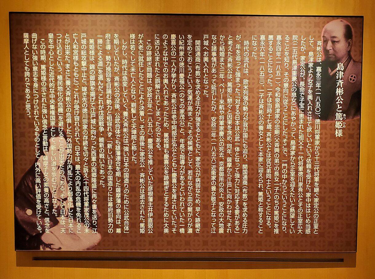 斉彬公と篤姫についてのパネル